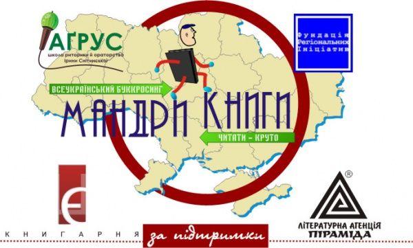 mandry_knygy_logo2