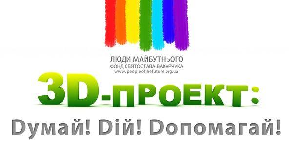 3d_proekt_logo