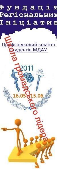 Школа лідера в Миколаєві