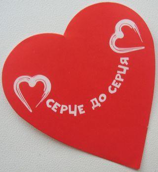 Серце до Серця в Миколаєві