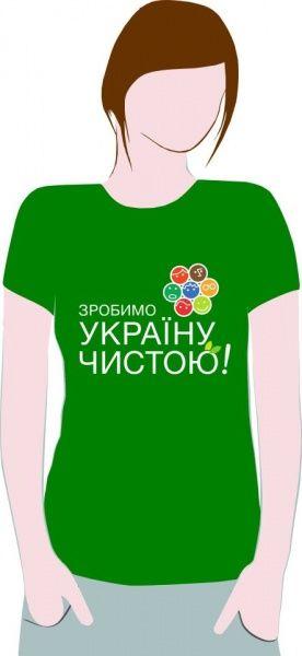 Зробимо Україну чистою!
