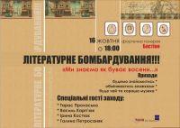 Літературне бомбардування (Івано-Франківськ)