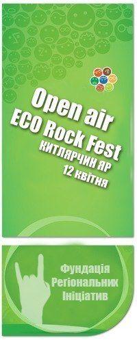 Вперше у Харкові! Open air EKO Rock Fest!