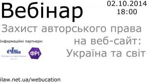 вебінар-захист-авторського-права-на-веб-сайт