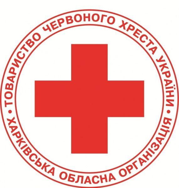 Харьковский Красный Крест