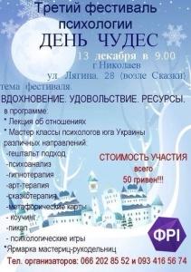 3 фестиваль День чудес
