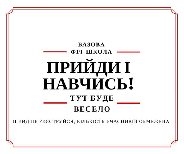 БазоваФРІ-школа