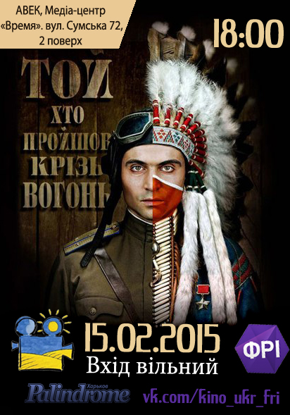 Цієї неділі клуб українського кіно