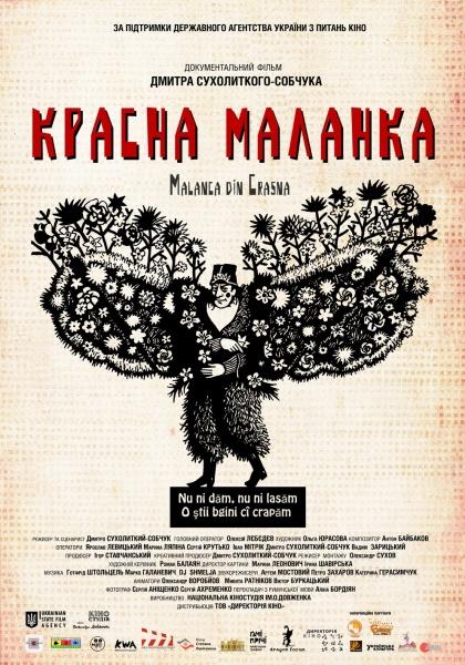 KM_poster_5_УКР_1_201113_новый размер