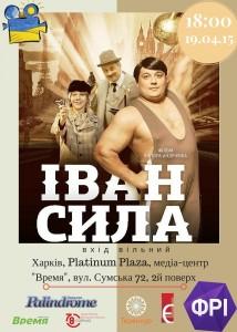 Іван Сила КУК