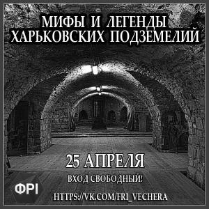 Міфи та легенди харківських підземель
