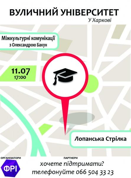 ВУ афиша Харьков