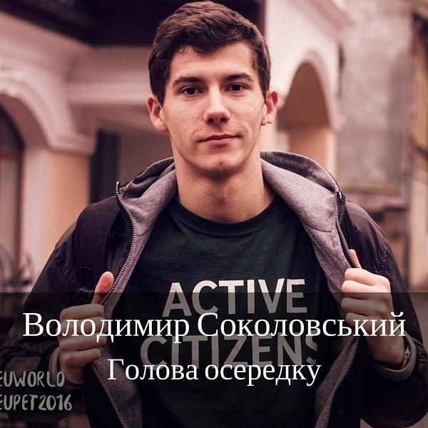 Володимир Соколовський
