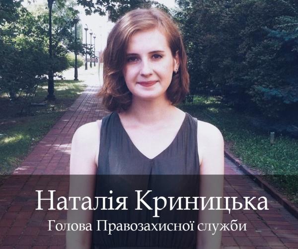 Наталія Криницька