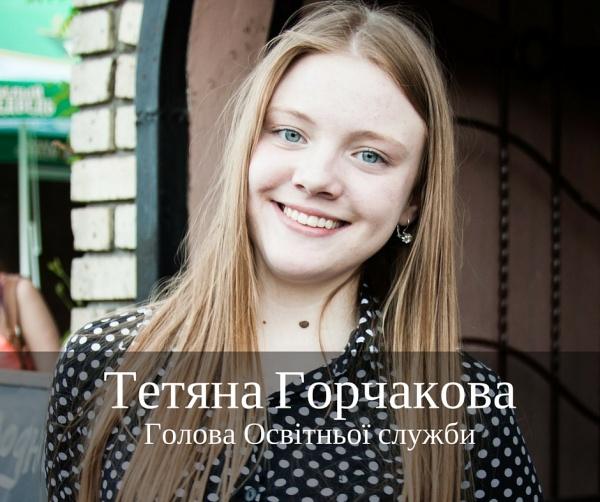 Тетяна Горчакова