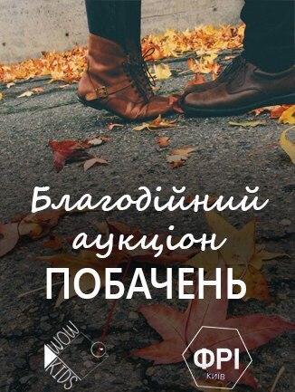 Благодійний аукціон побачень у Києві!