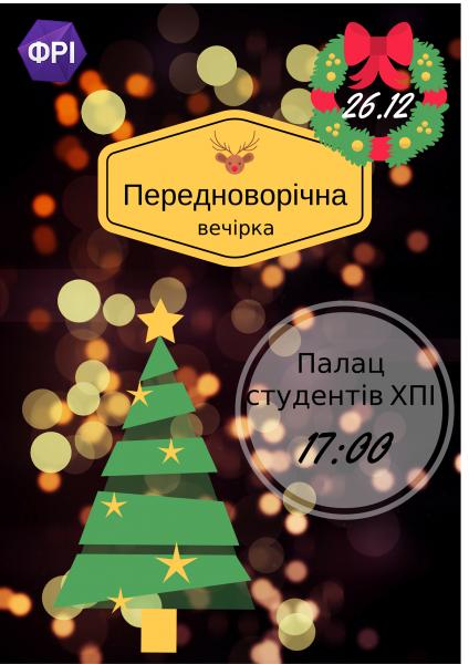 ФРІ, Харків, вечірка