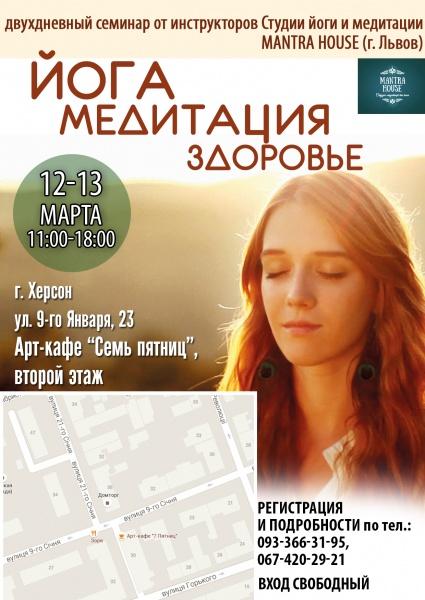 Медит22_3_4