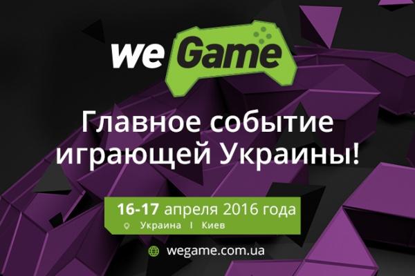 660x440_stat_rus_WeGame_banner