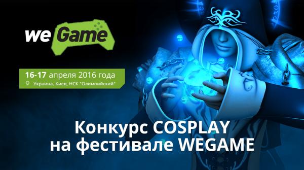 kospleeri_gryadet_noviy_konkurs_14564847161608_image