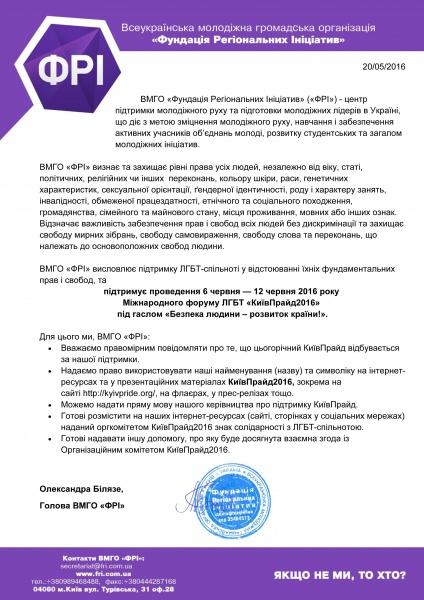 КиївПрайд2016