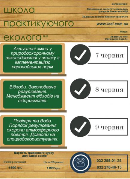 Shkola_ecologa-742x1024