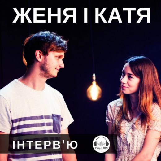 zhenya-i-katya-intervyu