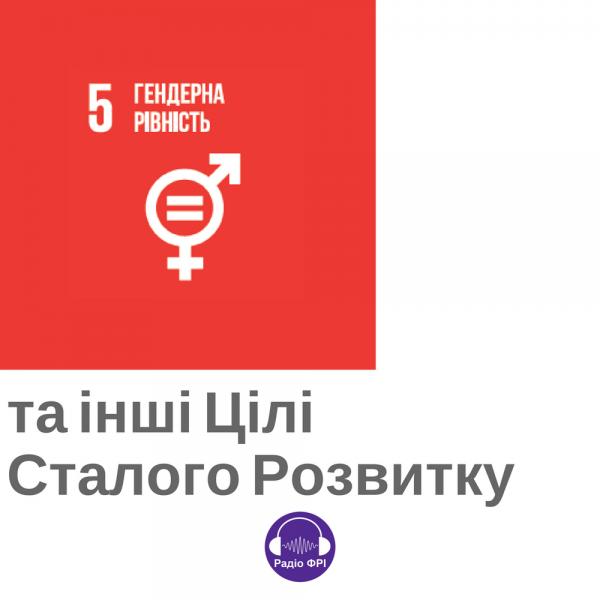 Гендерна рівність та Цілі Сталого Розвитку
