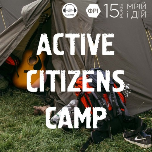ФРІ-табори1 - Active Citizens